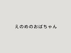 えのめのおばちゃん_2018.jpg