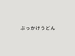ぶっかけうどん_2018.jpg