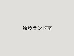 独歩ランド室_2018.jpg