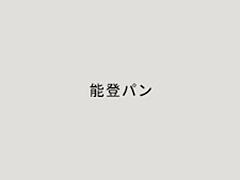 能登パン_2018.jpg