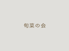 H_旬菜の会2016_hp.jpg