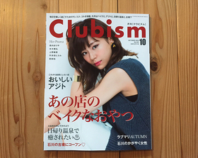 「Clubism」に紹介していただきました
