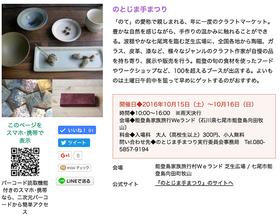 webサイト「金沢日和」に紹介されました