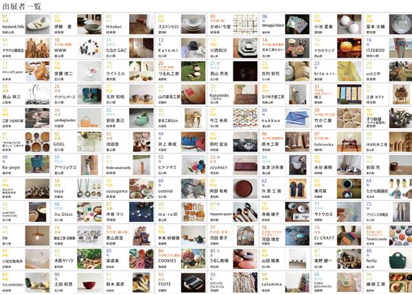 のてパンフ2016裏_mini.jpg