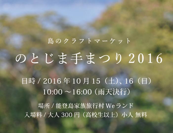 のて2016開催日.jpg