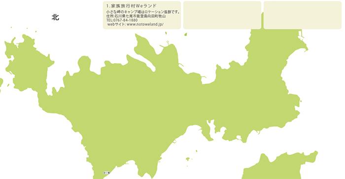 能登島のお店掲載.jpg