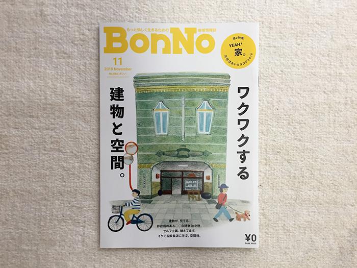 BnNo_a.JPG