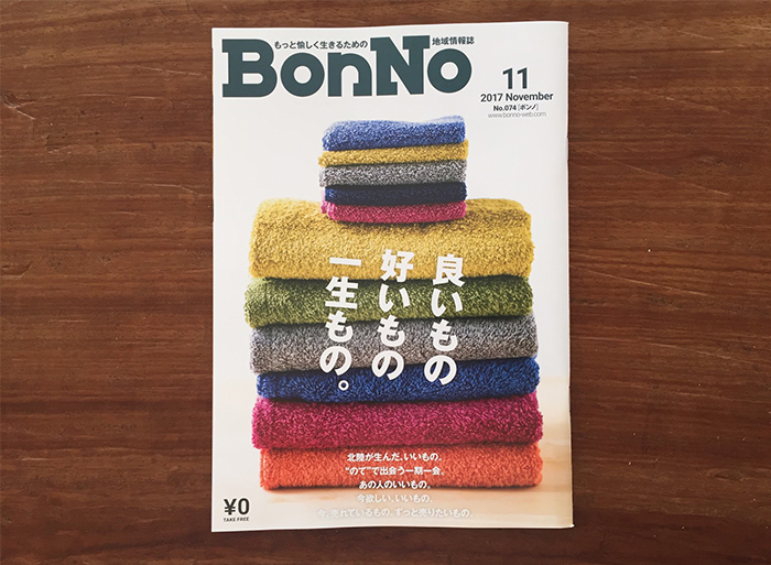 bonnoS__17186825のコピー.jpg