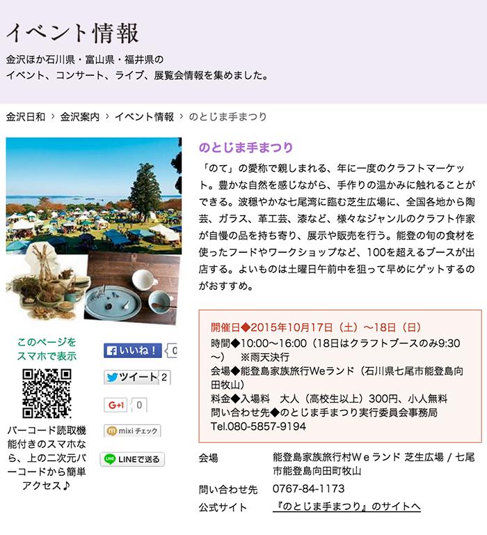 kanazawabiyori.png