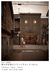 一本杉 秋の手仕事ストリートウォーク