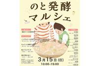 3/15 のと発酵マルシェ