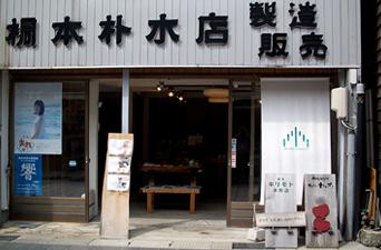 kirimoto_2.jpg