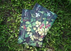 のて冊子 vol.3