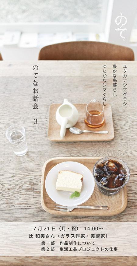 お話会_辻さん_web.jpg