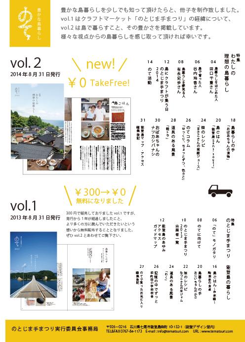のて冊子vol.2-jpg