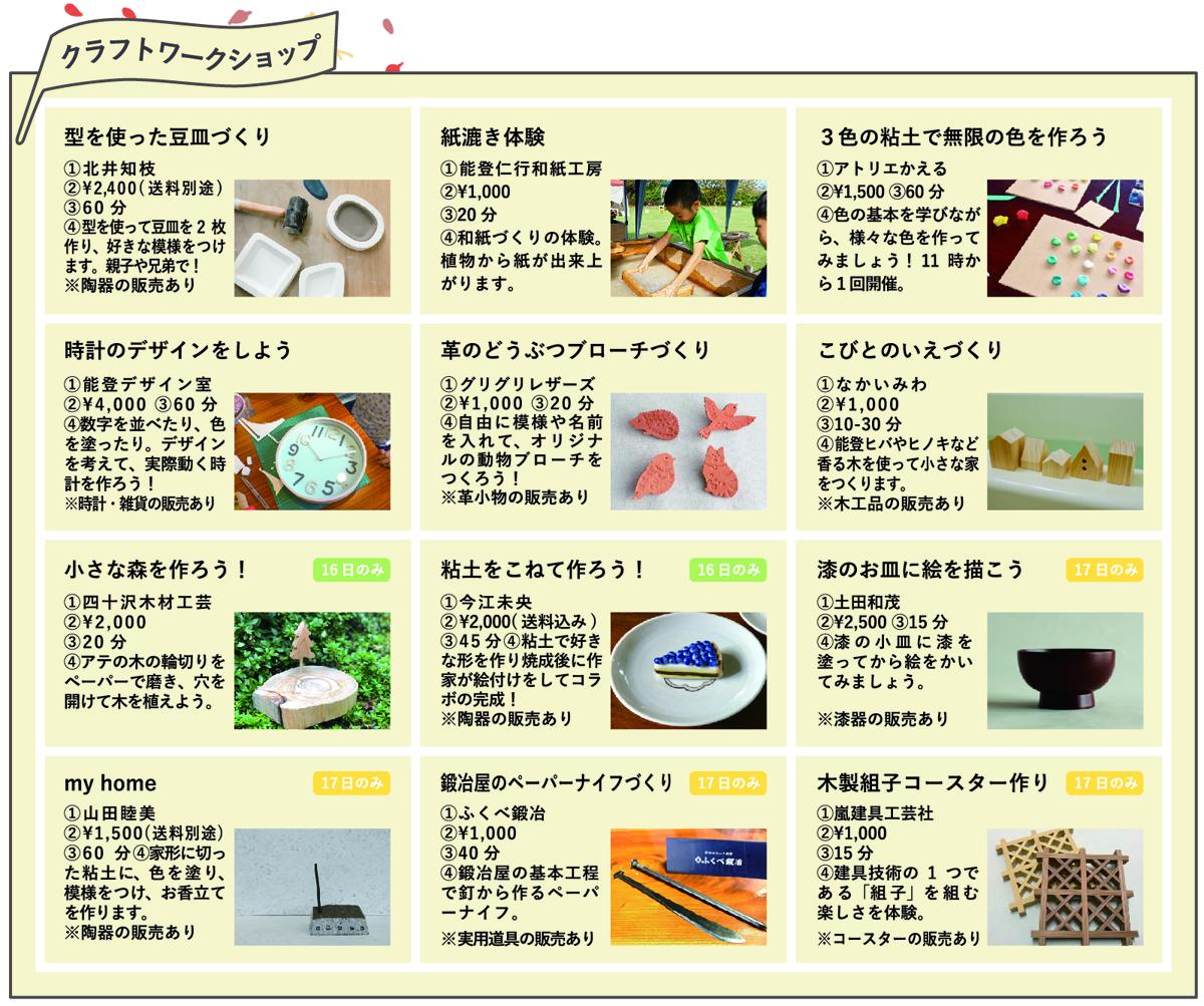 craft.jpg