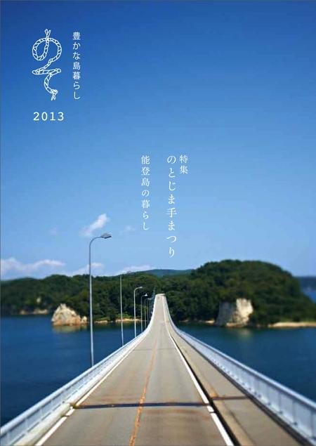 notebook2013.jpg